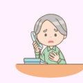 発熱や風邪の症状で受診希望の方へ